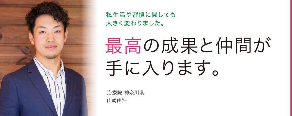 <span>最高</span>の成果と仲間が<br>手に入ります。 私生活や習慣に関しても大きく変わりました。 治療院 神奈川県 山崎由浩
