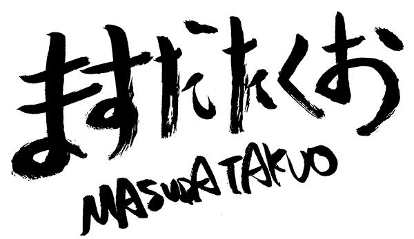 ますだたくお MASUDA TAKUO