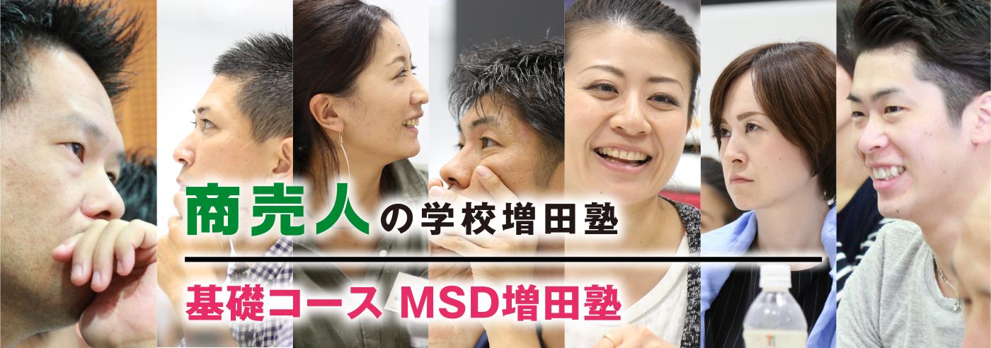 商売人の学校増田塾 基礎コース MSD増田塾