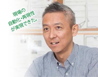 副島勝 現場の自動化・再現性が実現できた。