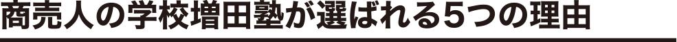 商売人の学校増田塾が選ばれる5つの理由