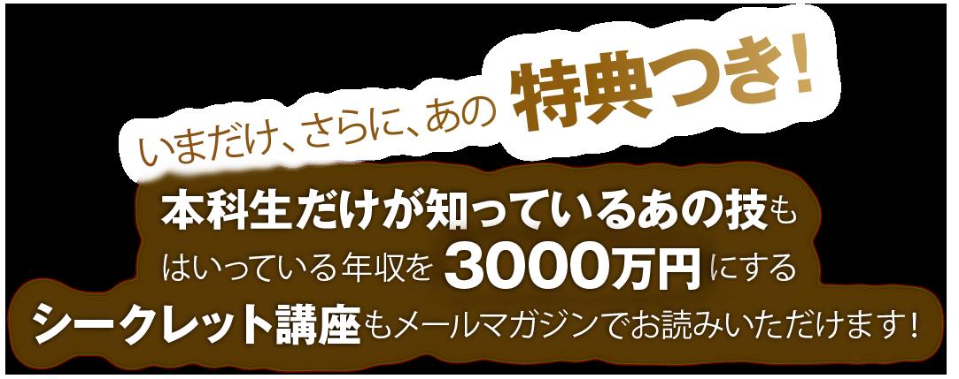 いまだけ、さらに、あの特典つき!本科生だけが知っているあの技も はいっている年収を3000万円にする シークレット講座もメールマガジンでお読みいただけます!